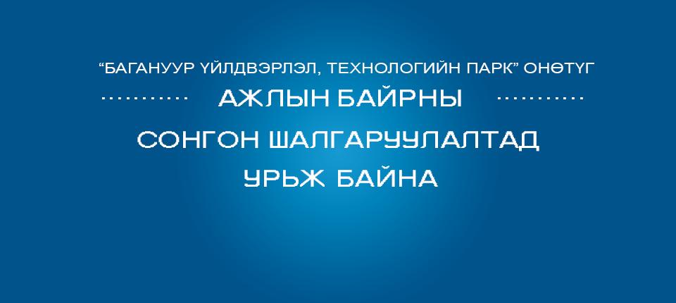 http://baganuur-itp.mn/Ажлын байрны сонгон шалгаруулалтад урьж байна
